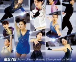 全日本フィギアスケート選手権大会
