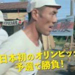 NHK大河 いだてん 登場人物 東京高師 大日本体育協会の人々