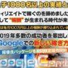 Googleコンバット